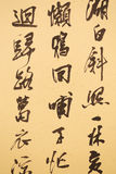 Chinese Word,Chinese Calligraphy Royalty Free Stock Photo