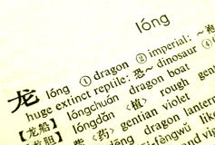 Chinese word, dragon and definition. An image of the word dragon defined in the chinese language.  A macro close up image of the word dragon, and its english Stock Image