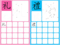 Chinese Word Draw 3 Polite Stock Image