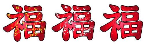Chinese word Fu - Happy Chinese New Year Stock Photo