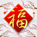 Chinese word FU meaning wish blessing fortune happiness vector illustration