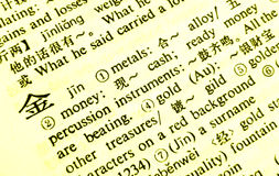 Chinese word for gold, definition. A concept image of the chinese word for gold defined in a chinese english dictionary. Word is also used for cash or money in stock photography