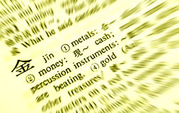 Chinese word for gold, definition. A concept image of the chinese word for gold defined in a chinese english dictionary. Word is also used for cash or money in Royalty Free Stock Image