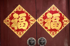 Chinese word. Happiness on the door Royalty Free Stock Photos