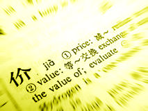 Chinese word for Price, definition. An image of the defined chinese word for price or value used in financial terms. Monochrome sepia yellow photograph with stock photos