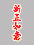 Chinese word sticker in Chinese new year Royalty Free Stock Photos