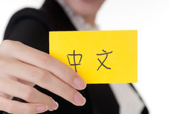 Chinese words Royalty Free Stock Photos