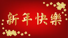 Chinese words means `Happy New Year` Stock Photography