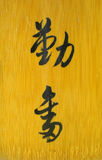 Chinese writing on bamboo Stock Image