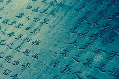 Chinese Writing etched in Stone. Ancient Chinese books. Characters etched in stone. The symbol for heart (xin) is the fourth from top and fourth from right Stock Photo