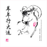 Chinese year of goat design Stock Images