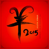 Chinese year of goat design Stock Photo