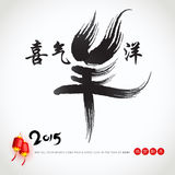 Chinese year of goat design. Chinese year of goat character design. The character - Yang (Goat Royalty Free Stock Image