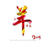 Chinese year of goat design Royalty Free Stock Images