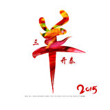 Chinese year of goat design Royalty Free Stock Photography