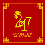 2017 Chinese year of rooster lettering Royalty Free Stock Images
