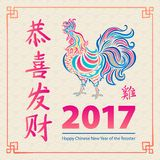 Chinese year of rooster made by Chinese paper cut arts. Rooster year Chinese zodiac symbol. Chinese Small words year of Rooster. B. Year of rooster chinese new Stock Images