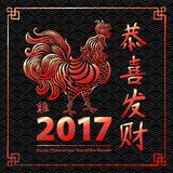 Chinese year of rooster made by Chinese paper cut arts. Rooster year Chinese zodiac symbol. Chinese Small words year of Rooster. B. Year of rooster chinese new Royalty Free Stock Photo