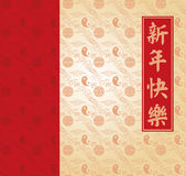 Chinese yin yang pattern red and cream New Year background. Chinese traditional red and cream yin yang pattern background and banner with the Chinese characters Stock Photography