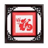 Chinese zegen van dwars-steek Royalty-vrije Stock Foto
