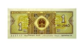 Chinese Zhao Royalty-vrije Stock Afbeelding