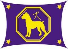Chinese Zodiac Stock Image