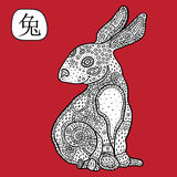 Chinese Zodiac. Animal astrological sign. rabbit. Royalty Free Stock Photo
