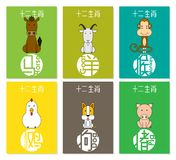 12 Chinese zodiac animals set B, Chinese wording translation: horse, goat, monkey, rooster, dog, pig. Vector illustration royalty free illustration