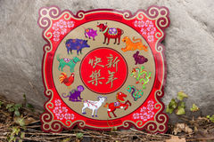 Chinese Zodiac. A Chinese zodiac decoration for the lunar new year Royalty Free Stock Photography