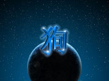 Chinese Zodiac Dog. 3D Chinese Zodiac Sign DOG in Space in front of a blue Planet Stock Photography