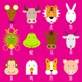 12  Chinese zodiac icon set. Vector illustration Royalty Free Stock Image