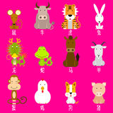 12 Chinese zodiac icon set. Vector illustration Royalty Free Stock Photography