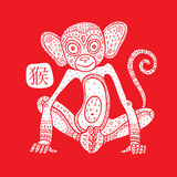Chinese zodiac Monkey Royalty Free Stock Images