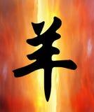 Chinese Zodiac, New Year 2015 Stock Photos