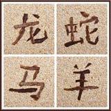 Chinese Zodiac Part 2 Stock Photo