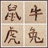 Chinese Zodiac Part 1 Stock Photography