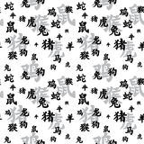 Chinese Zodiac Seamless Royalty Free Stock Image
