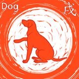 Chinese Zodiac Sign Dog sitting over rotated whirl Stock Photos