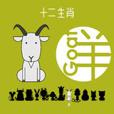 Chinese zodiac sign goat with Chinese character `goat` Royalty Free Stock Photos