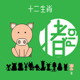 Chinese zodiac sign pig with Chinese character `pig` Royalty Free Stock Images