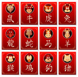 Chinese zodiac signs with calligraphy hieroglyphs Stock Photo