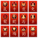 Chinese zodiac signs with calligraphy hieroglyphs Royalty Free Stock Image