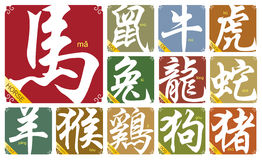 Chinese zodiac signs with the year of horse Stock Photo
