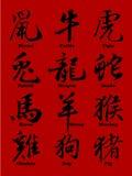 Chinese zodiac symbols Stock Photos