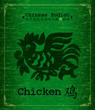 Chinese Zodiac about Year of the Chicken Royalty Free Stock Image