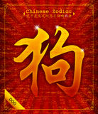 Chinese Zodiac-Year of the Dog Royalty Free Stock Photography