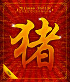 Chinese Zodiac - Year of the Pig Stock Image