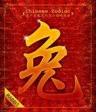 Chinese Zodiac-Year of the Rabbit Stock Image