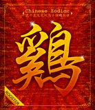 Chinese Zodiac - Year of the Rooster Stock Photography