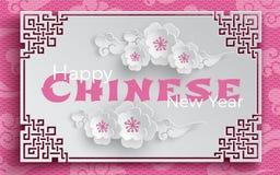 ChineseNewYearPaper9 Imagen de archivo libre de regalías